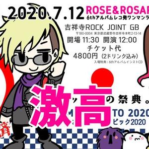 2020.7.12(日)R&Rワンマンチケット(激高・改)