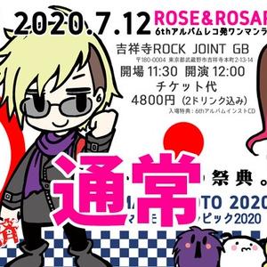 2020.7.12(日)R&Rワンマンチケット(通常)