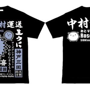 中村運送 Tシャツ~うに・いくら・かに~(送料込み)