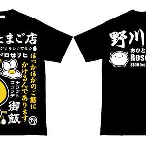 野川たまご店 Tシャツ~たまごかけご飯~(送料込み)