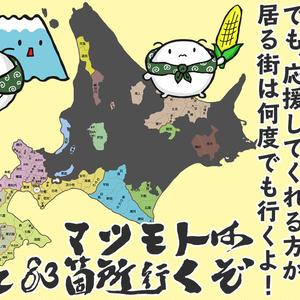【投げ銭】 マツモト北海道179市町村完全制覇ツアー