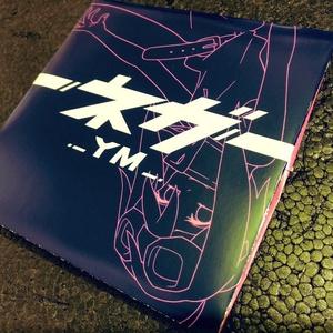 ネガ【CD版】