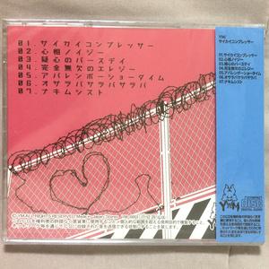 サイカイコンプレッサー【CD】