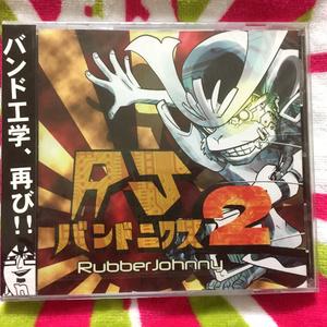 RJバンドニクス2【CD】