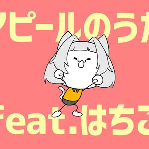 アピールのうた feat.はちこ