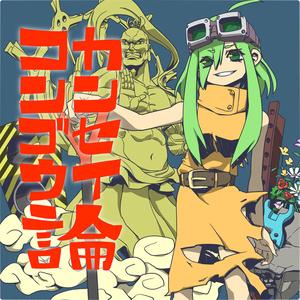 カンセイコンゴウ論【CD版】