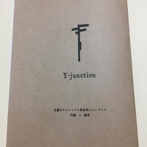 Y-junction(かわかじ・小説)