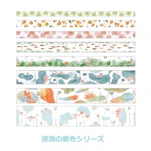 【蓮池の景色シリーズ】マスキングテープ 8 巻きセット