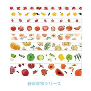 【野菜果物シリーズ】マスキングテープ 8 巻きセット