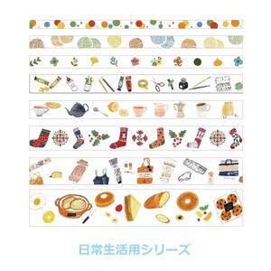 【日常生活用シリーズ】マスキングテープ 8 巻きセット
