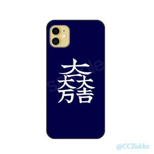 【石田三成】強化ガラス iPhoneケース