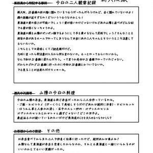 陽海観察日誌