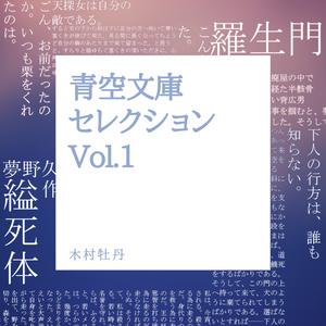 青空文庫セレクションvol.1