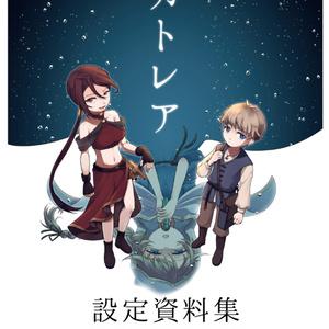 ボイスドラマCD「カトレア」設定資料集