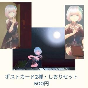 ポストカード+しおりセット