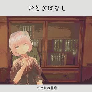 ボーカル曲CD おとぎばなし【コミティア128新刊】