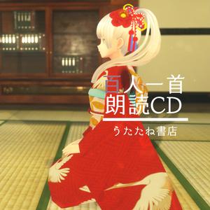 【無料音源あり】百人一首朗読CD