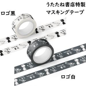うたたね書店特製マスキングテープ二種【ロゴ】