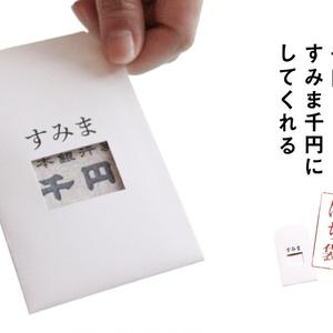 すみま千円にしてくれるぽち袋 3枚セット