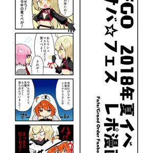 FGO 2018年夏イベ サバ☆フェスレポ漫画