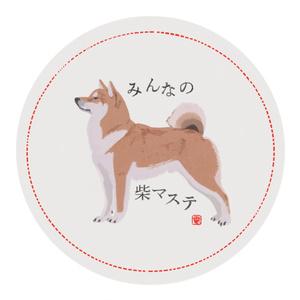 犬マステ(柴)