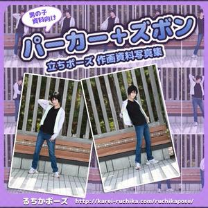 【るかポーズ 作画資料写真集】パーカー+ズボン 立ちポーズ編