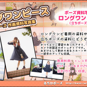 【るちかポーズ作画資料写真集】vol.5 ロングワンピ:立ちポーズ編