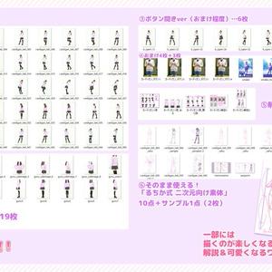 【るちかポーズ作画資料写真集】vol.7 カーディガン制服(素体付き)