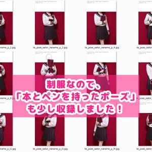 【るちかポーズ 作画資料写真集】困った時の手腕のポーズ vol.2 セーラー服(冬)編/斜めver
