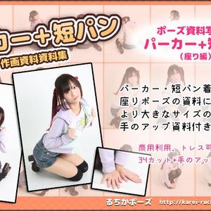 【るちかポーズ 作画資料写真集】vol3-1.パーカー+短パン 座り編