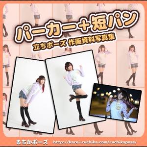 【るちかポーズ 作画資料写真集】vol3-2.パーカー+短パン 立ちポーズ編・閉じver