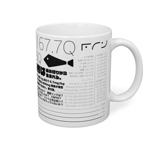 DTPマグカップ・モノ Ver.1