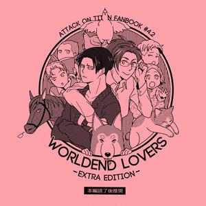 【無配PDF】WORLDEND LOVERS -EXTRA EDITION-