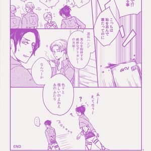 【無配PDF】ハンジさんと素敵な下着