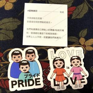 百合のリアル台湾版「我從沒計畫成為一個同志」ステッカー付き
