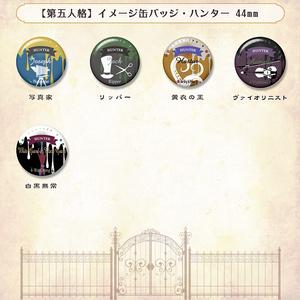 【第五人格】イメージ缶バッジ・ハンター