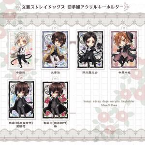 【文スト】切手風アクリルキーホルダー