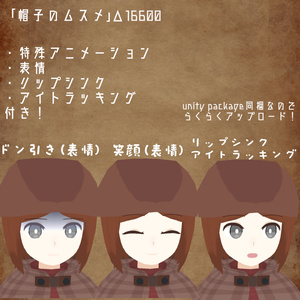 【オリジナル3Dモデル】帽子のムスメ v1.1