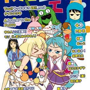KISEKI工房vol.1(2019年1月号)