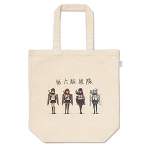 【kagami】第六駆逐隊トートバッグ