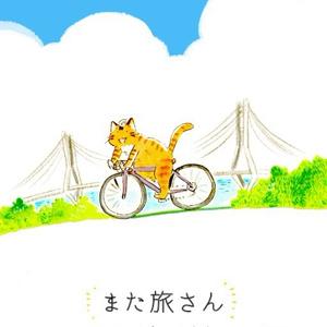また旅さん しまなみ海道へ行く