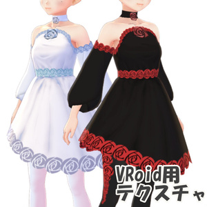 バラワンピース【VRoid用テクスチャ】