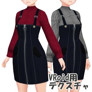 オーバーオールドレス【VRoid Texture】