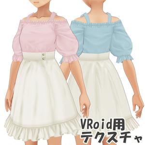 オフショルダードレス【VRoid Texture】