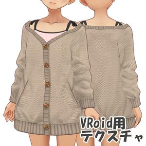 ニットカーディガン【VRoid Texture】
