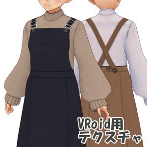 サロペットスカート【VRoid Texture】