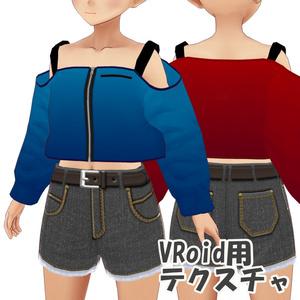 オフショルジャケット【VRoid Texture】