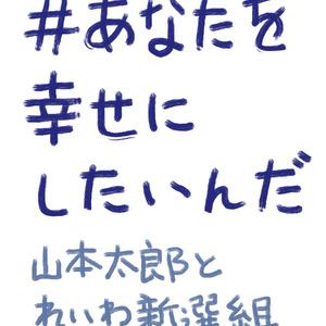 #あなたを幸せにしたいんだ(山本太郎とれいわ新選組)