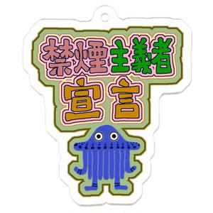 くらげ社長(禁煙主義者宣言:キーホルダー)