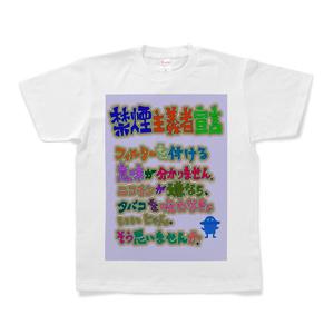 くらげ社長(禁煙主義者宣言:Tシャツ)